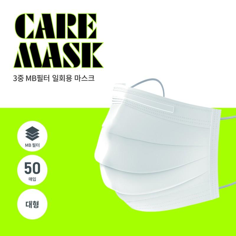 [국내검증합격] 고급 3중 멜트블로운필터 일회용 케어마스크