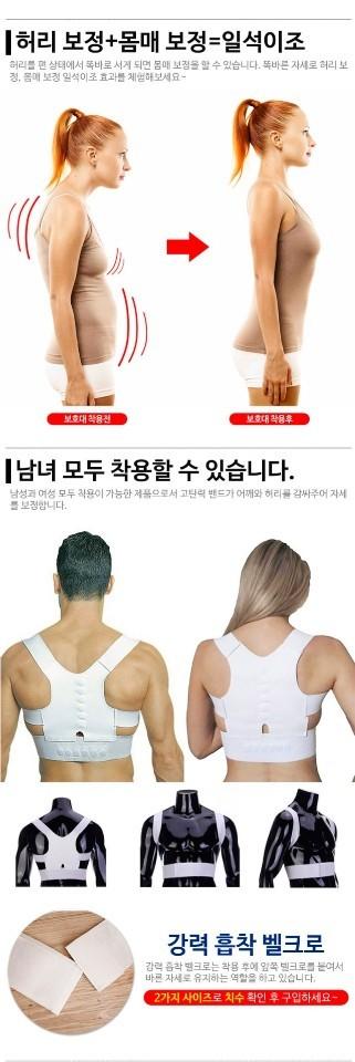 850원) 자세교정밴드 ,판촉,사은품,특판,행사