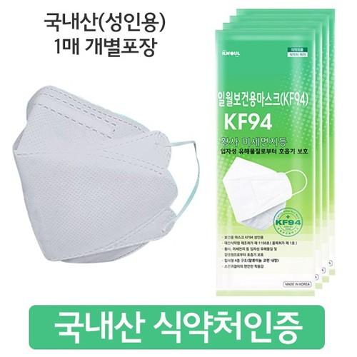KF94 국내산 마스크 1매씩 개별포장