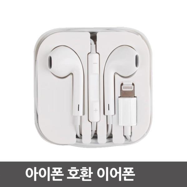애플 8핀 이어팟 / 블루투스 연결 방식