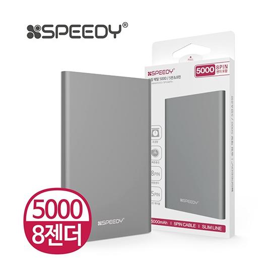 [원가판매]스피디 슬림메탈 5000mA 실버 (5핀 케이블 8핀 젠더)