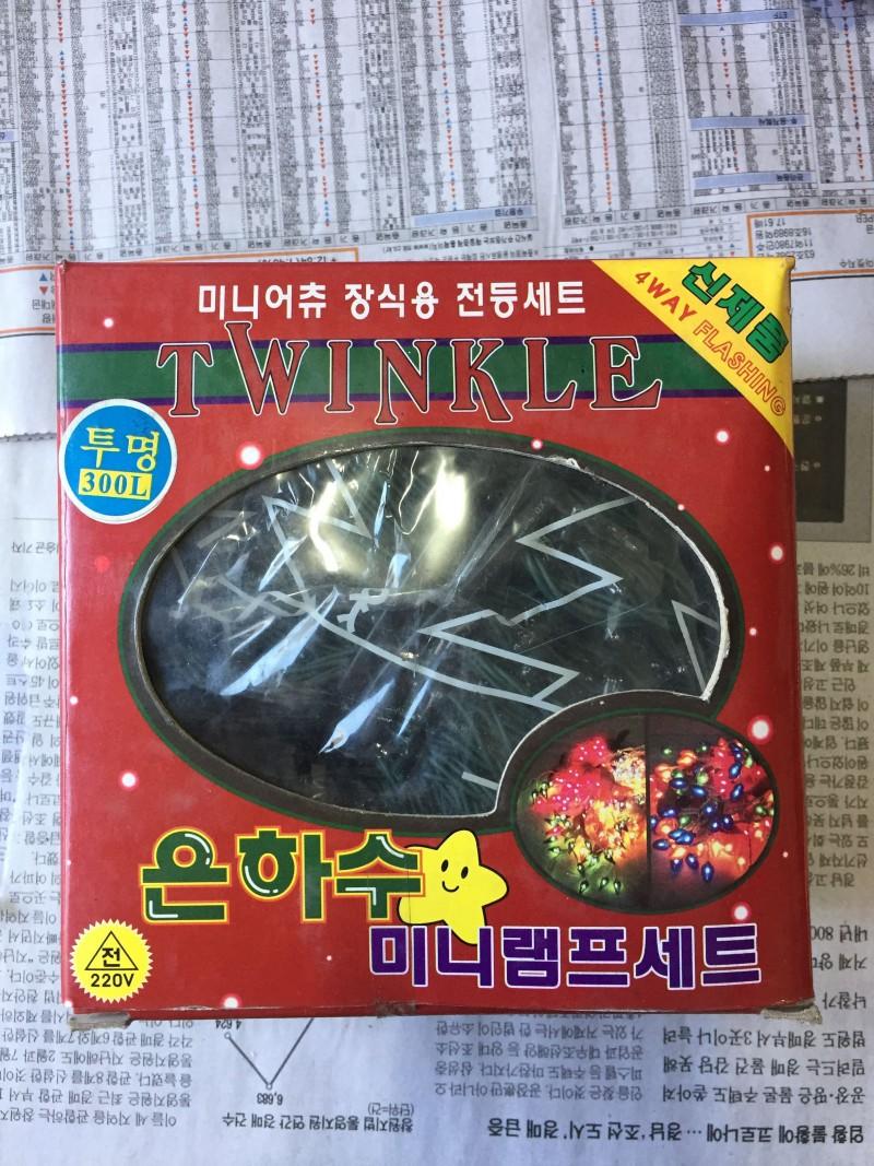 은하수 미니램프 300구 크리스마스장식 야외장식 인테리어소품