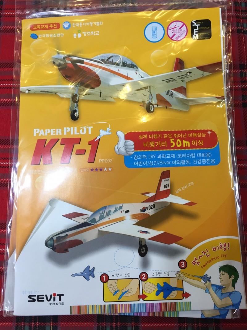 세빛아트 종이 비행기 시리즈 완구 장난감