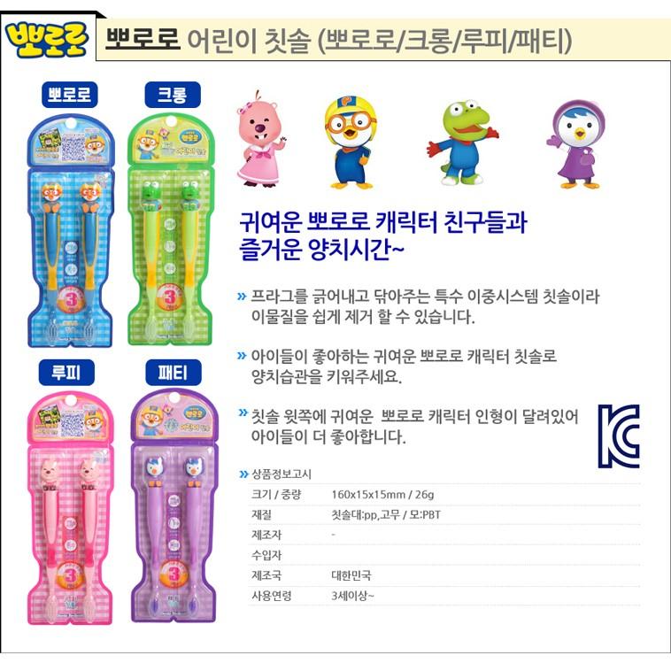 뽀로로 어린이 칫솔 2p  (패티,크롱,뽀로로,루피)