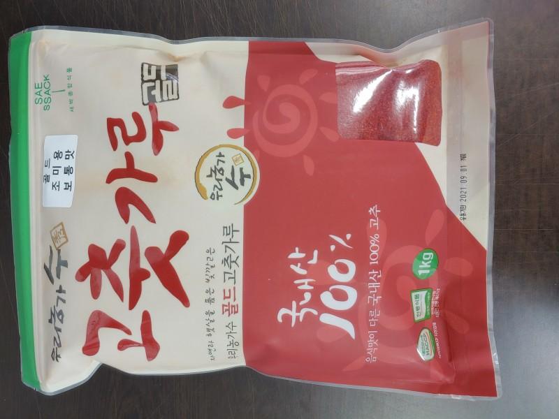 국산 고춧가루 1kg