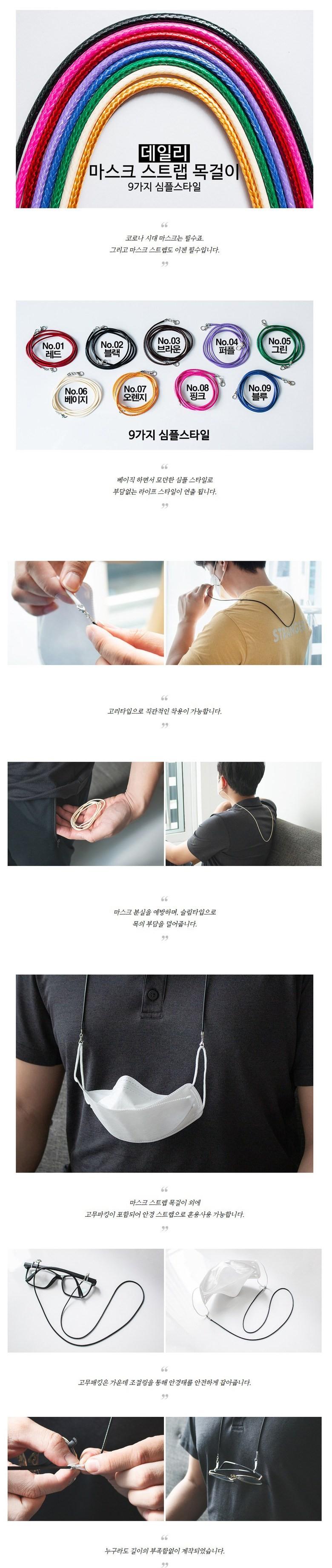 마스크스트랩/목걸이/성인용/유광/얇은끈