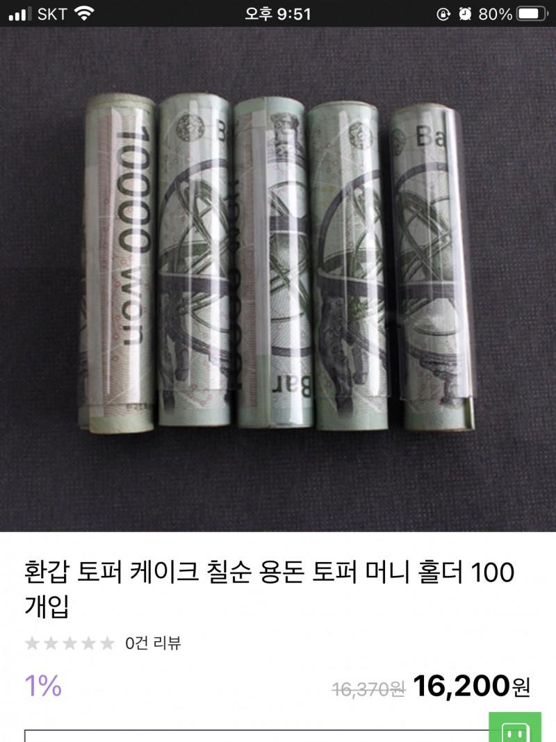 머니홀더 용돈박스 용돈토퍼 공예용 플라스틱홀더