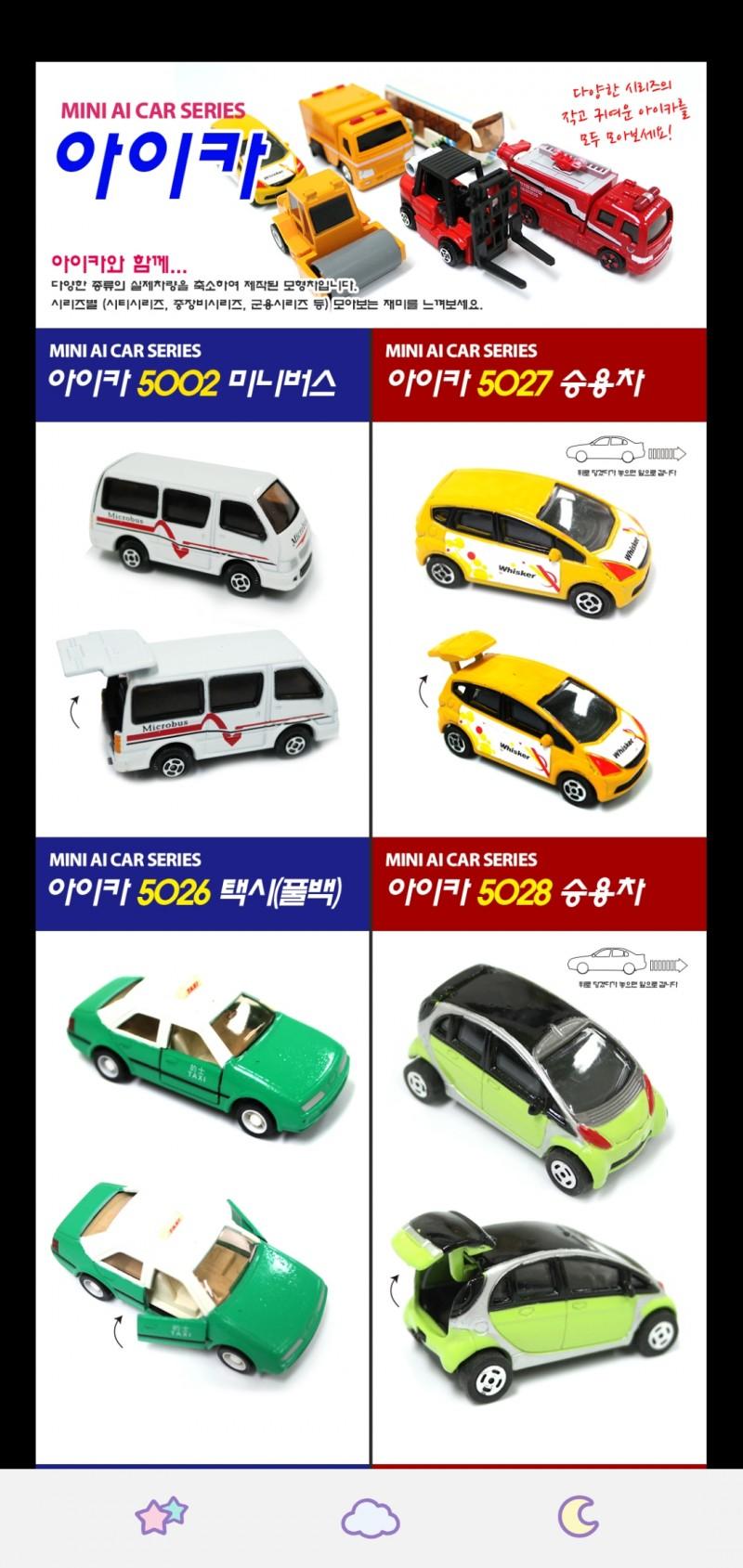 아이카 자동차 장난감