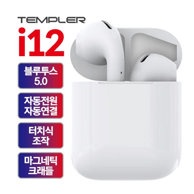 템플러 i12 에어팟ST 블루투스 이어폰