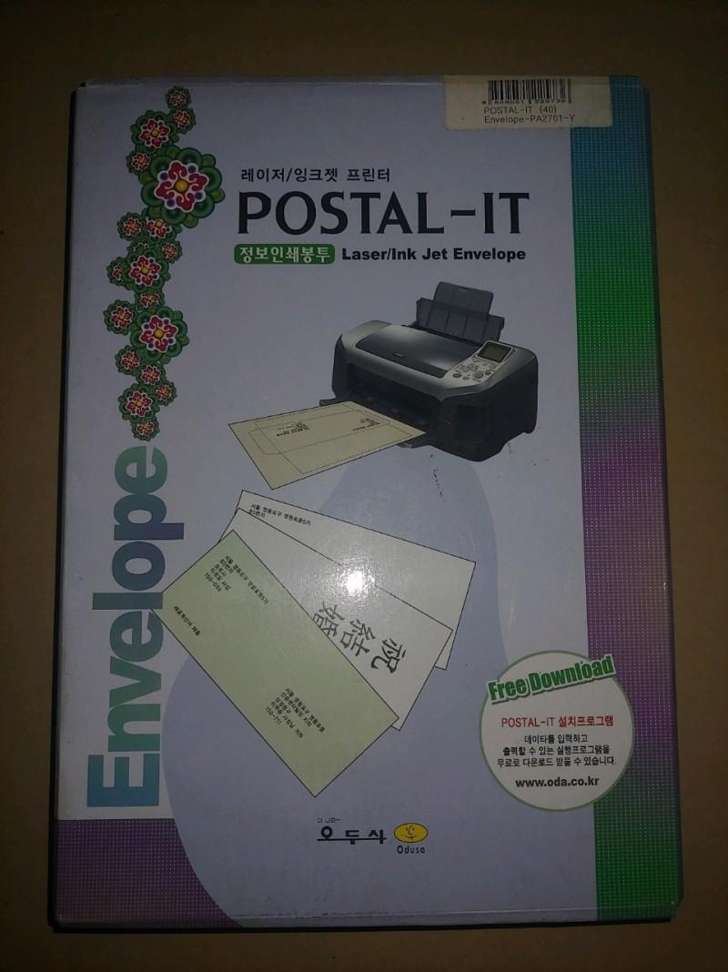 정보인쇄봉투