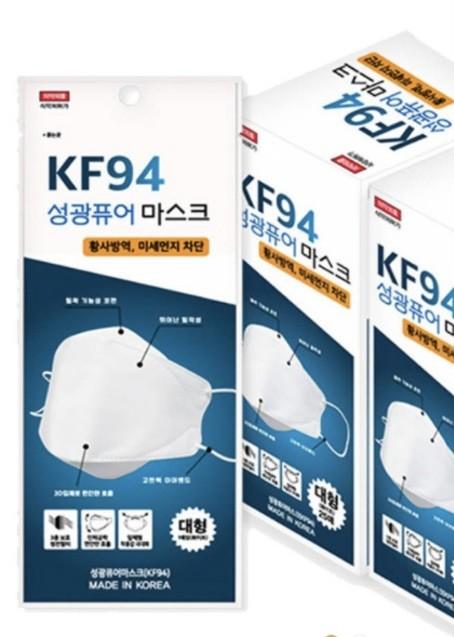 국내산 KF94 마스크