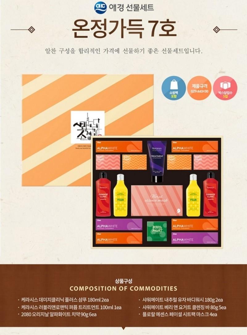 애경 선물세트 온정가득 7호