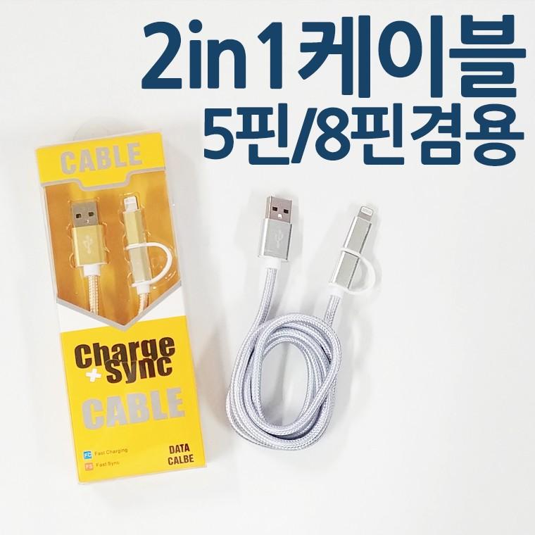 안드로이드 5핀 아이폰 8핀 겸용 2in1 충전 케이블