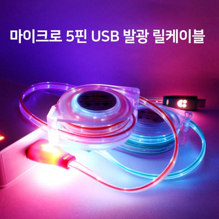 LED 발광 안드로이드 5핀 자동감김 릴케이블