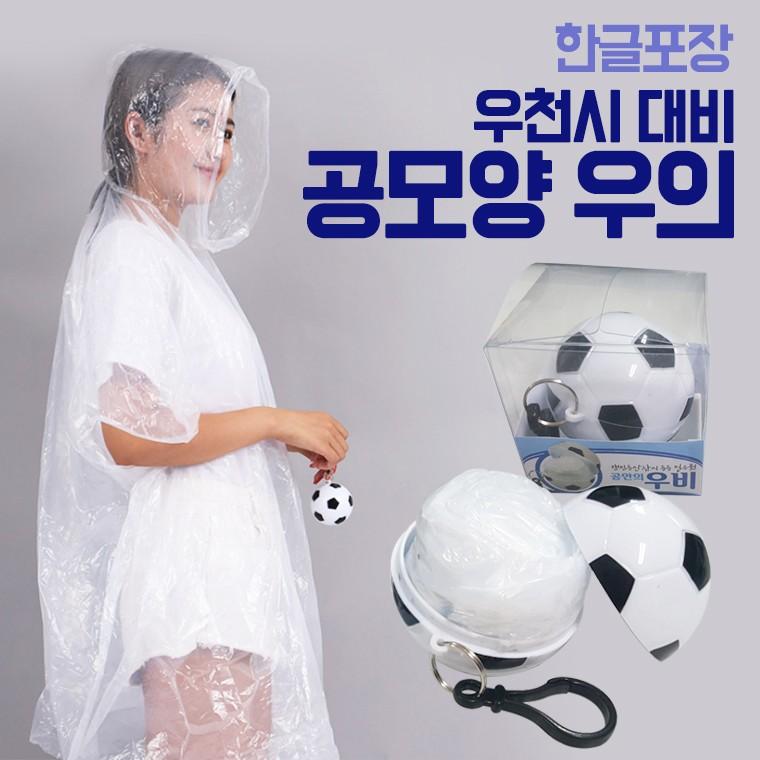 휴대용 일회용 대형 비옷 우의 우비 공모양 공우비 기념품 판촉물