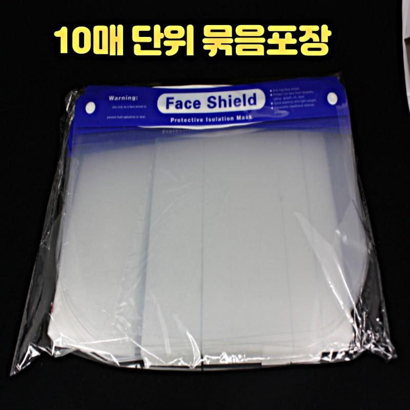 페이스쉴드 10매 1묶음 단위 판매