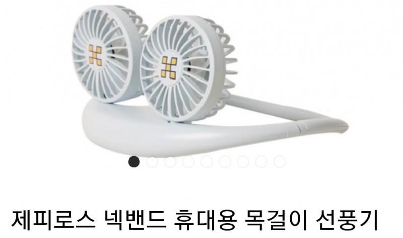 제피로스 목걸이형 선풍기