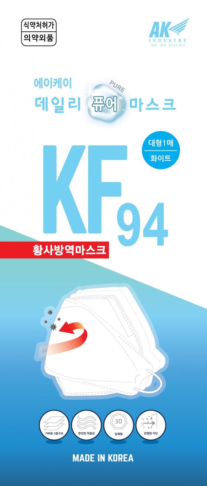 KF94국내산마스크  4개브랜드 공급합니다