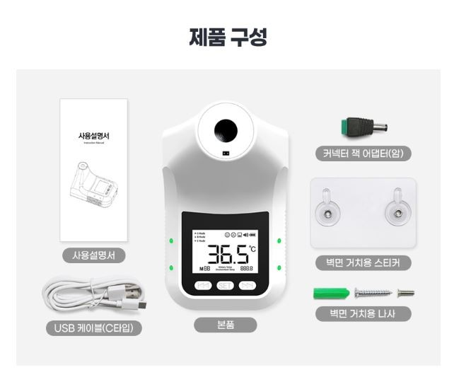 KC인증정품 비접촉식 온도계 스탠드 발열체크 온도측정기 삼각대 무료증정 [도매문의]