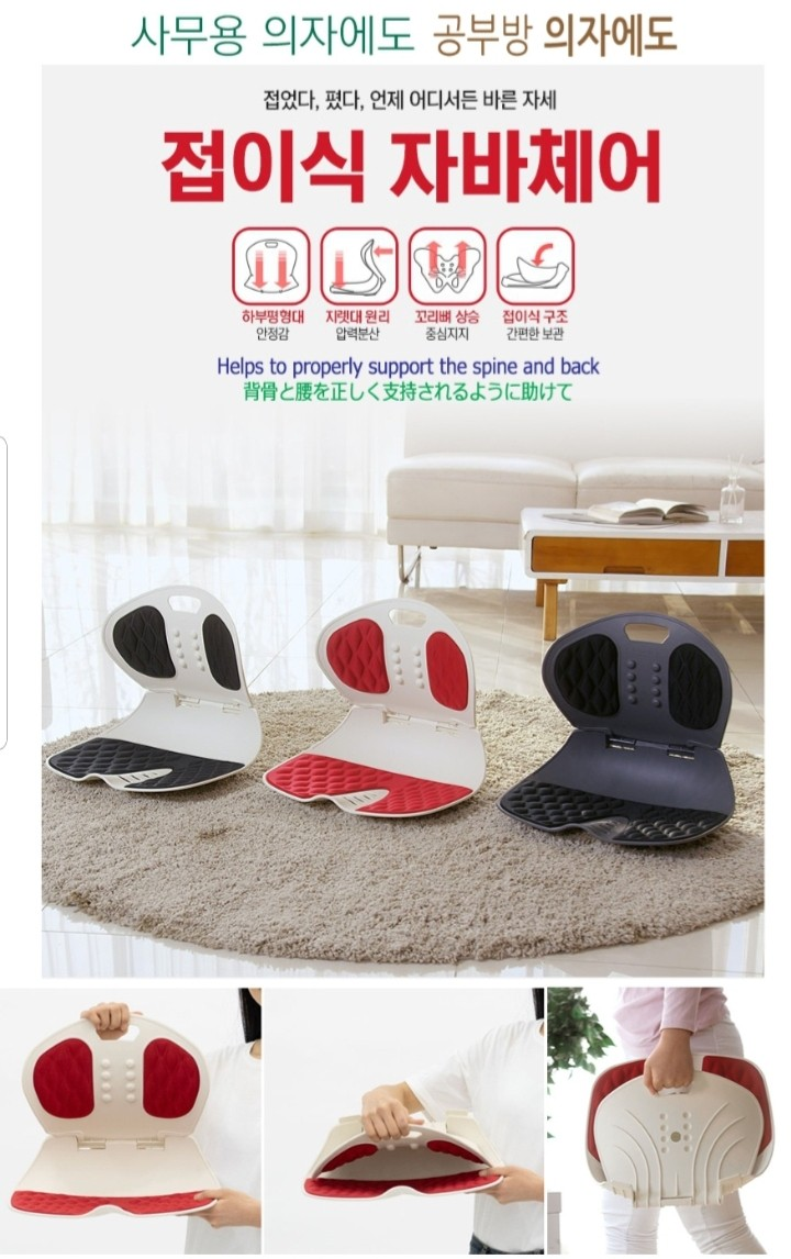 접이식의자 자바체어 방석의자 등받이의자 자세교정의자 손연재 허리교정 사무실의자