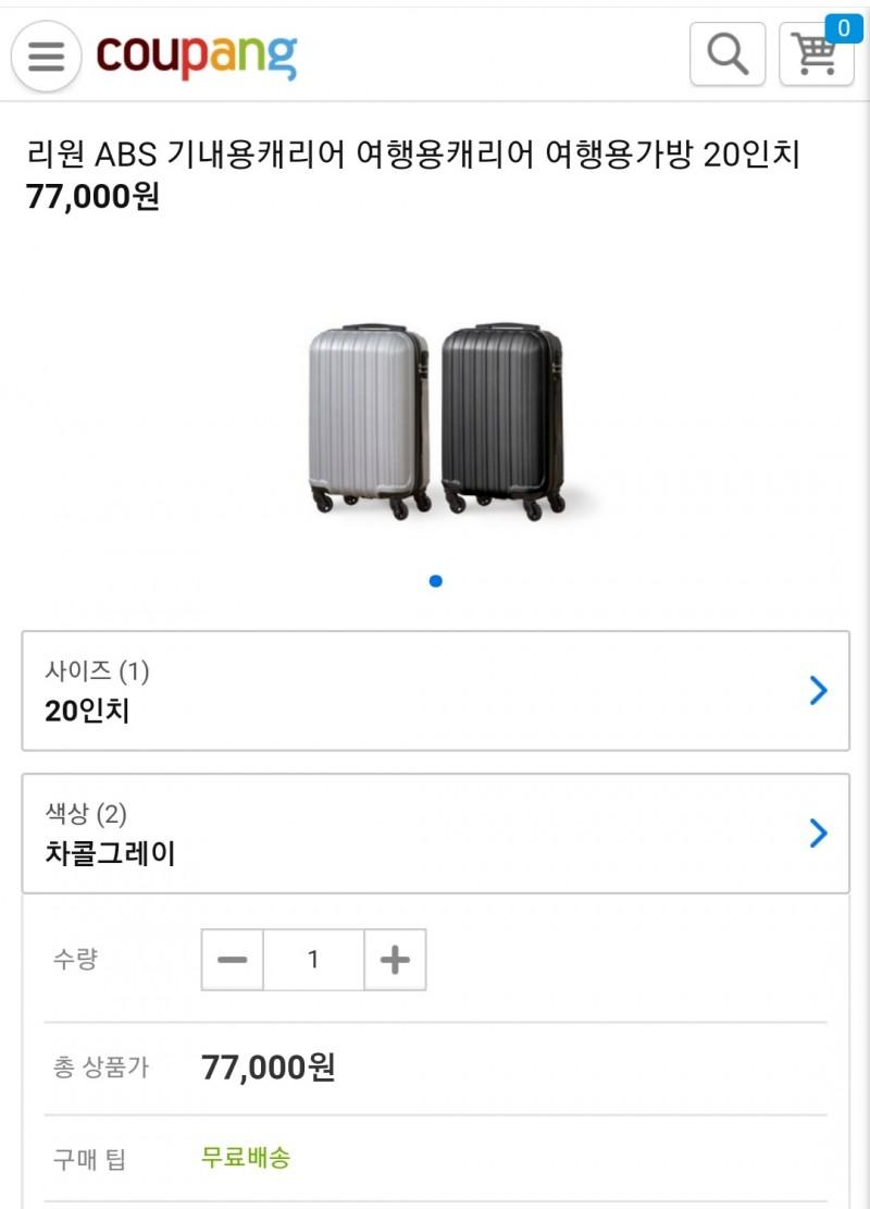 최저가단가보장 꾸준한인기상품 매출보장 기내용캐리어 여행용캐리어 여행용가방 20인치 2컬러