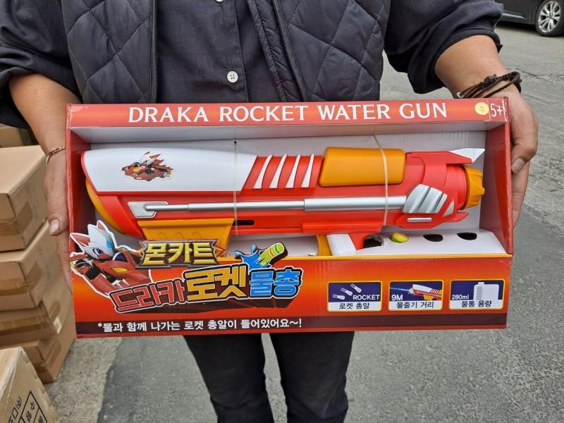 드라카 로켓물총
