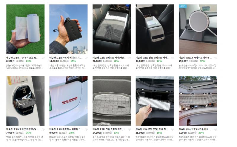 테슬라 모델3 제품 일괄판매
