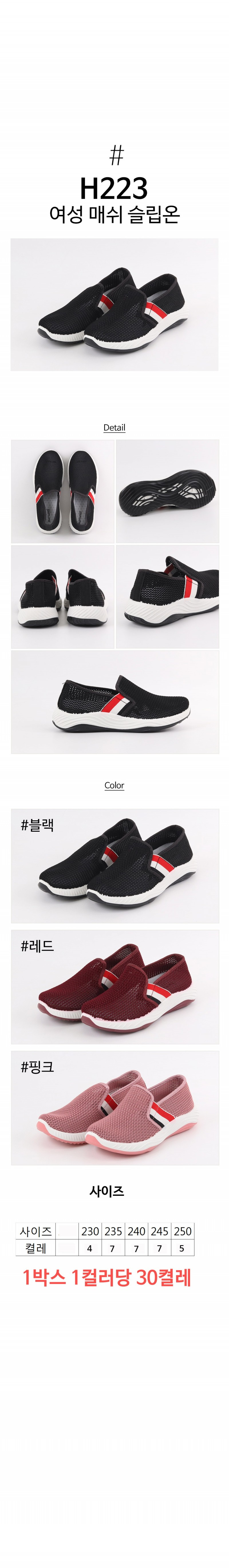 여성 매쉬 슬립온 여름 신발