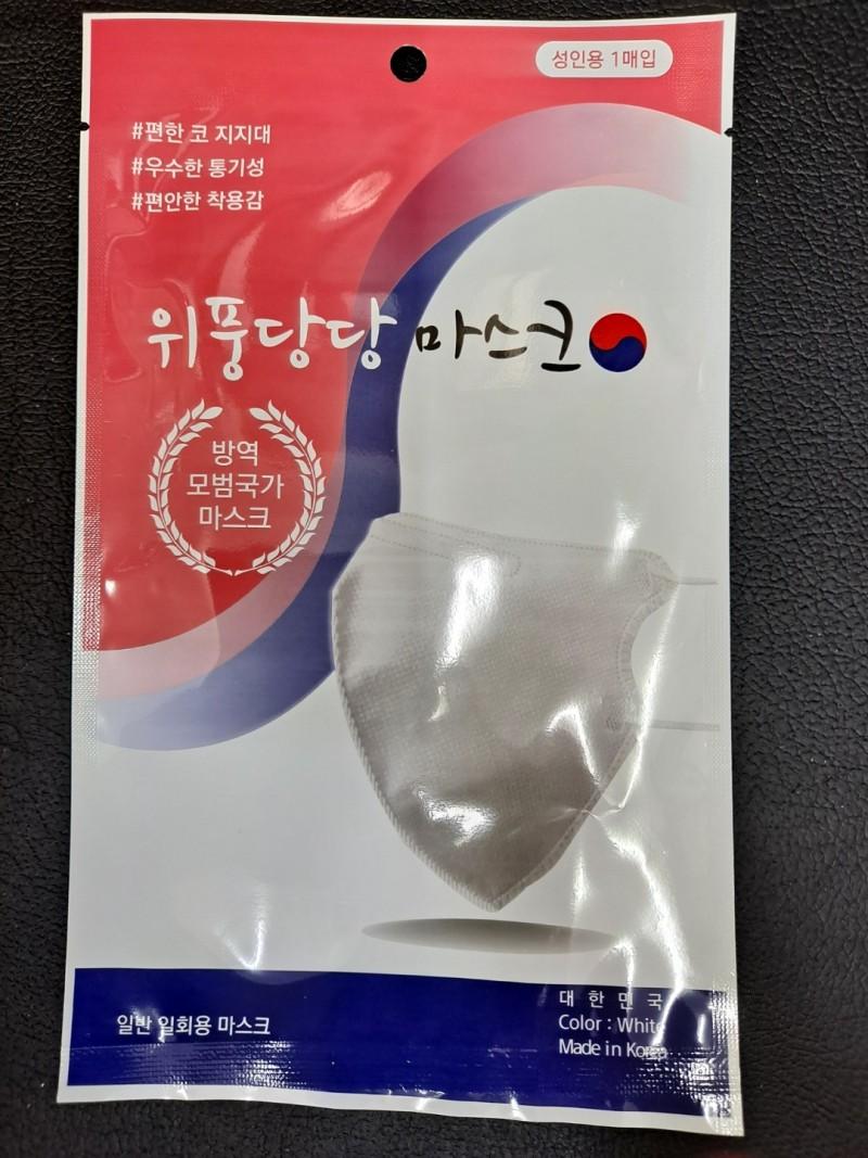 새부리형 2D 개별포장 마스크