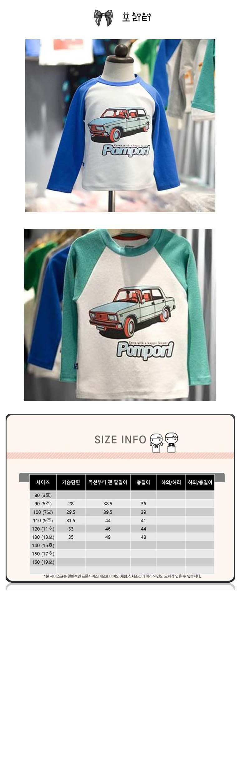 포리자동차티셔츠