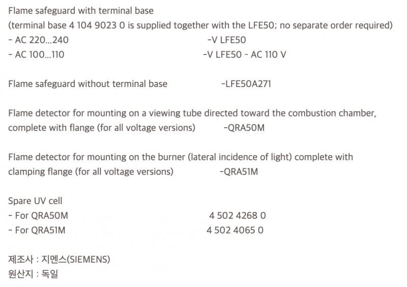 지멘스 버너컨트롤러 LFE50 불꽃제어 및 연소제어 내부 콘덴서 [수국버너 한국열기]