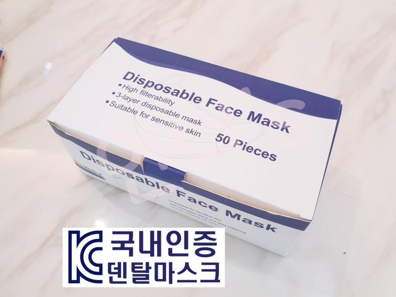 KC인증 MB필터 3중덴탈마스크 50매 1박스 성인용