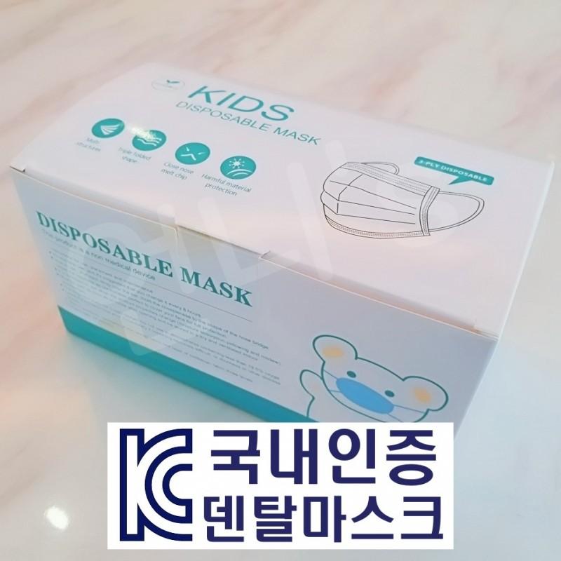 KC인증 MB필터 3중덴탈마스크 50매 1박스 아동용