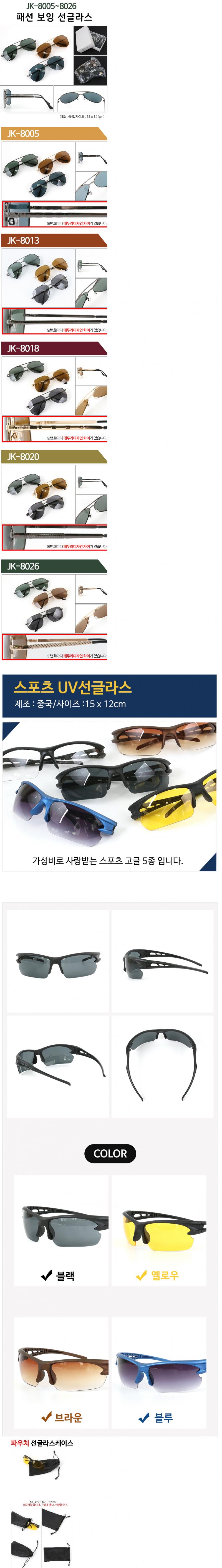 *보잉 선글라스  스포츠고글 선글라스