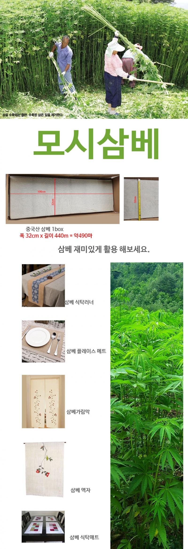 중국산 삼베원단 폭 32cm X 길이 440m