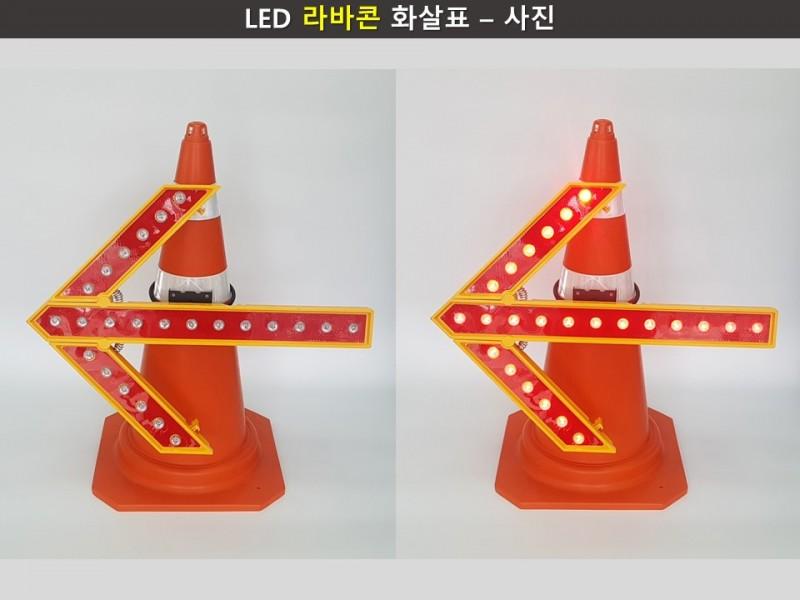 안전용품 LED 라바콘 화살표 (건전지 이용)