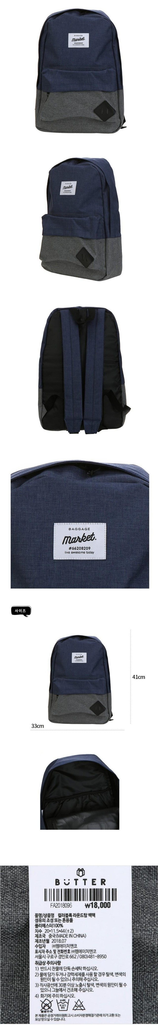 학생용 세컨 가방(백팩)