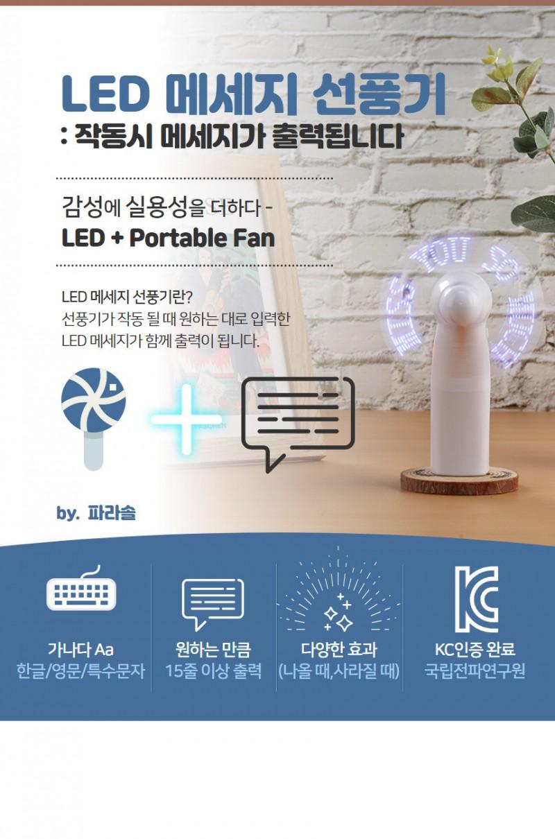 LED 메세지 핸디 휴대용 미니선풍기/휴대용선풍기/핸디선풍기/미니선풍기/LED선풍기/메세지선풍기/손선풍기