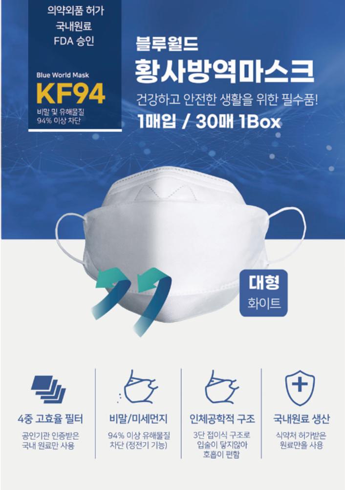 블루월드KF94마스크/올국산/FDA승인완료/식약처승인완료