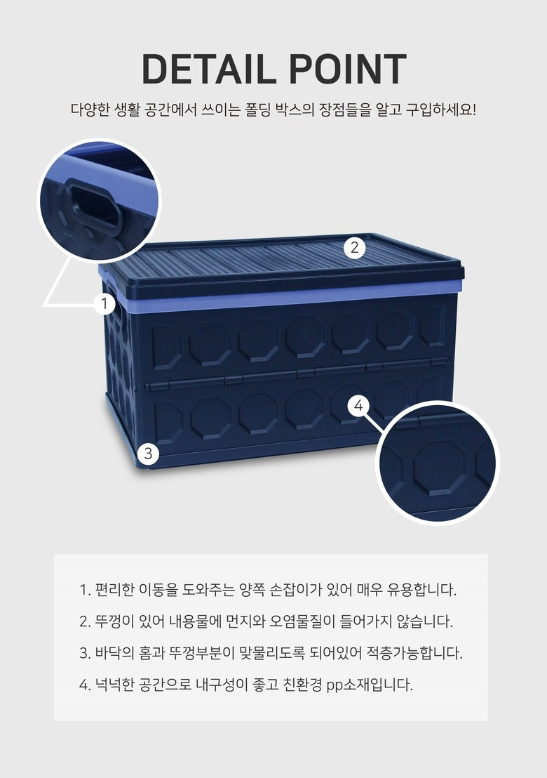 폴딩박스/전면개방형/국내산/46리터
