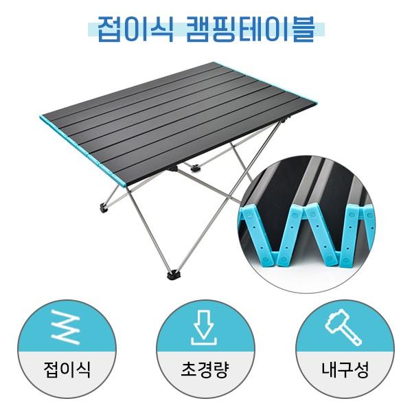 접이식 듀랄루민 경량 캠핑테이블(중형)