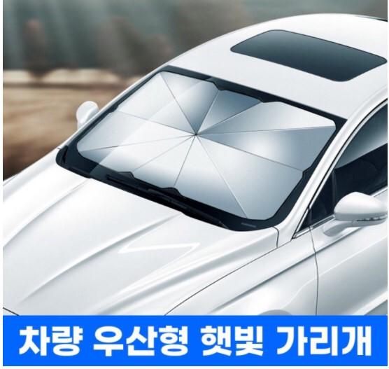 차량햇빛가리개