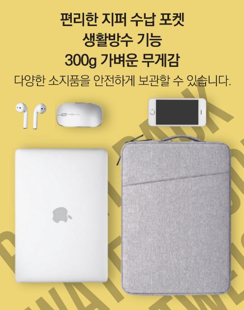 아이패드 파우치 선물 노트북 케이스 맥북 가방 13인치 그레이 색상