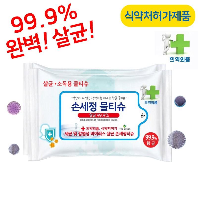 더그린 향균물티슈 살균 99.9% 손소독 물티슈 10매 홍보용 판촉물 대량구매환영
