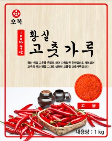 국산 고춧가루 1kg ( 마트 납품 제품 )