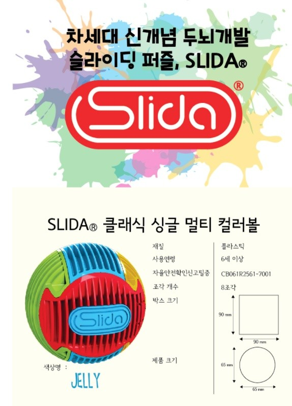 차세대 신개념 퍼즐 SLIDA