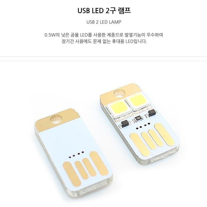 USB 미니 LED 램프