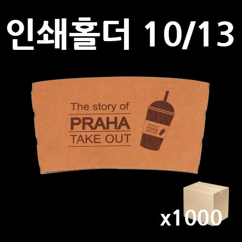 인쇄홀더 10/13oz 초특가 판매!