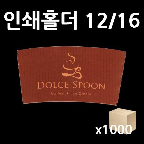 인쇄홀더 12/16oz 초특가 판매!
