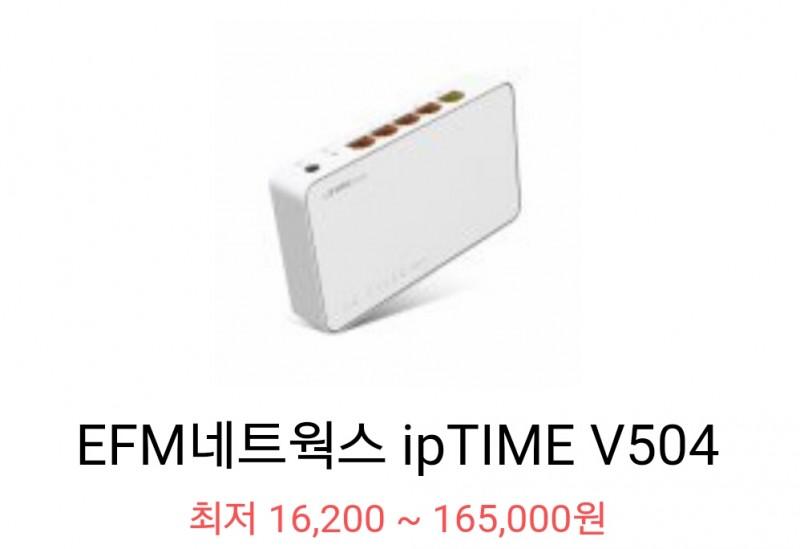 iptime v504 & h508